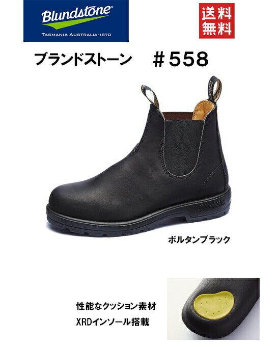 【正規品】ブランドストーン Blundstone 558 サイドゴアブーツ レザーブーツ ショートブーツ SIDE GORE BOOTS レディース メンズ
