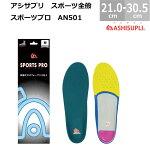 アシサプリスポーツプロAN501