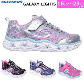 【あす楽対応】スケッチャーズ SKECHERS ギャラクシー ライト キッズ ジュニア 流れ星をイメージした光るシューズ GALAXY LIGHTS 全4色 10920L 光る靴 10920