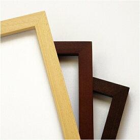 ポスターフレーム A2サイズ(職人の手によるオリジナル国産ウッドフレーム)/ Poster Frame,Wood Frame 木製
