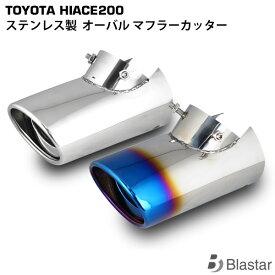 ハイエース レジアスエース 200系 ステンレス製 マフラーカッター オーバルタイプ