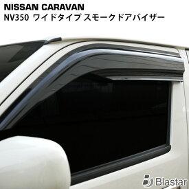 キャラバン NV350 E26系 ワイドタイプ スモーク ドアバイザー