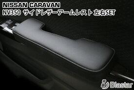 キャラバン NV350 E26系 サイドアームレスト ドアアームレスト 左右SET ブラック レザー