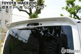 ハイエース 200系 純正オプションタイプ リアウィング リアスポイラー ABS製