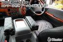 ハイエース レジアスエース 200系 スーパーGL用 小物入れ付き アームレスト 2個セット