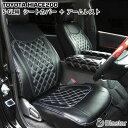 【スーパーGL S-GL専用】ハイエース レジアスエース 200系 シートカバー 同色 小物入れ付きアームレスト セット