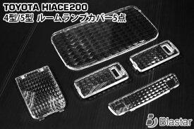 ハイエース レジアスエース 200系 4型 5型 スーパーGL専用 クリスタルレンズ ルームランプカバー 5点セット