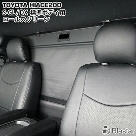 ハイエース レジアスエース 200系 標準ボディ スーパーGL/DX専用 ロールスクリーン ロールシェード ロールカーテン 遮光 サンシェード 2列目 仕切り