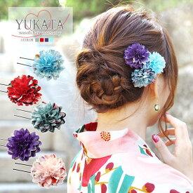 浴衣 髪飾り フラワー Uピン 和柄 BLAZE ヘアアクセサリー 着物 振袖 造花 花
