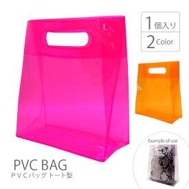 PVCバッグ トート型 ネオンカラー 23×20.5×8cm BLAZE トートバッグ バッグ