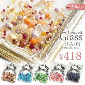 ガラス ビーズ ミックス 20g入り BLAZE アクセサリーパーツ パーツ セット