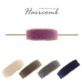マジェステ ハラコ シンプル デザイン BLAZE ヘアアクセサリー ヘアアクセ 髪飾り かんざし