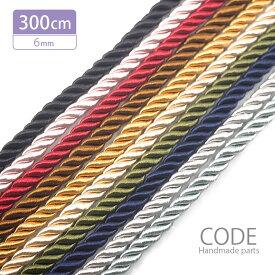 【300cmカット】 ツイスト コード 約6mm BLAZE ハンドメイド パーツ 紐