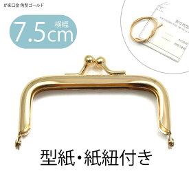 がま口金 角型 ゴールド 幅約7.5cm BLAZE