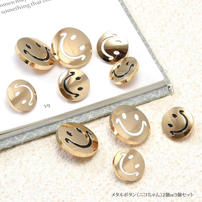メタル ボタン ニコちゃん 2個 or 3個 セット 金属 ハンドメイド ゴールド