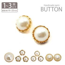 メタル ボタン ゴールド × パール ハンドメイド