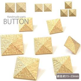 メタル ボタン ピラミッド BLAZE ゴールド スクエア 四角