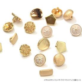 メタル ボタン ミニ サイズバラエティ 3個セット BLAZE ゴールド