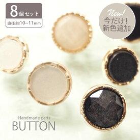 ミニ プラスチック ボタン (ラウンド) ホワイト ・ ブラック 8個セット BLAZE ハンドメイド クラフト パーツ デザインA<デザインカット/ホワイト>