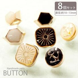 ミニ プラスチック ボタン デザイン ホワイト ブラック 8個セット BLAZE ハンドメイド クラフト パーツ