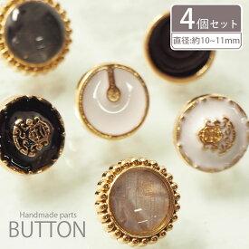ミニ メタル ボタン エポ ブラック ホワイト 4個セット BLAZE ハンドメイド クラフト パーツ