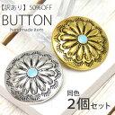 コンチョ ボタン ターコイズ BLAZE メタル