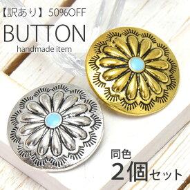 【訳あり】 コンチョ ボタン ターコイズ 2個セット BLAZE ハンドメイド クラフト パーツ メタル