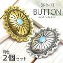 コンチョ ボタン ターコイズ 楕円 BLAZE メタル