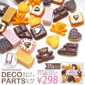 スイーツ デコ パーツ ミックス セット 25g入り クッキー チョコレート ビスケット ウエハース BLAZE ハンドメイド インテリア 雑貨 福袋