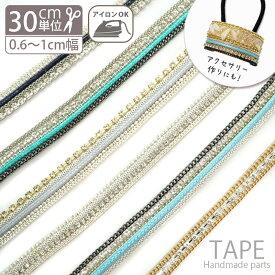 【計り売り30cm単位】 ストーン ワッペン テープ チェーン ライン BLAZE ハンドメイド アイロン接着