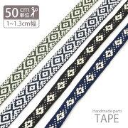 <計り売り50cm単位>チロルテープ(オルテガスリム)