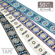 <計り売り50cm単位>ネイティブ柄チロルテープ(シルバーミックス)
