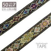 (計り売り50cm単位)刺繍テープミックスカラー