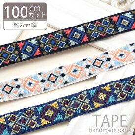 【100cmカット】ネイティブ柄 チロルテープ カラフル チロリアンテープ BLAZE ハンドメイド