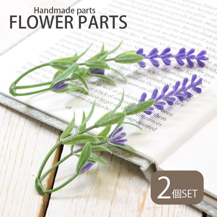 造花 フラワーパーツ ラベンダー 2個セット BLAZE