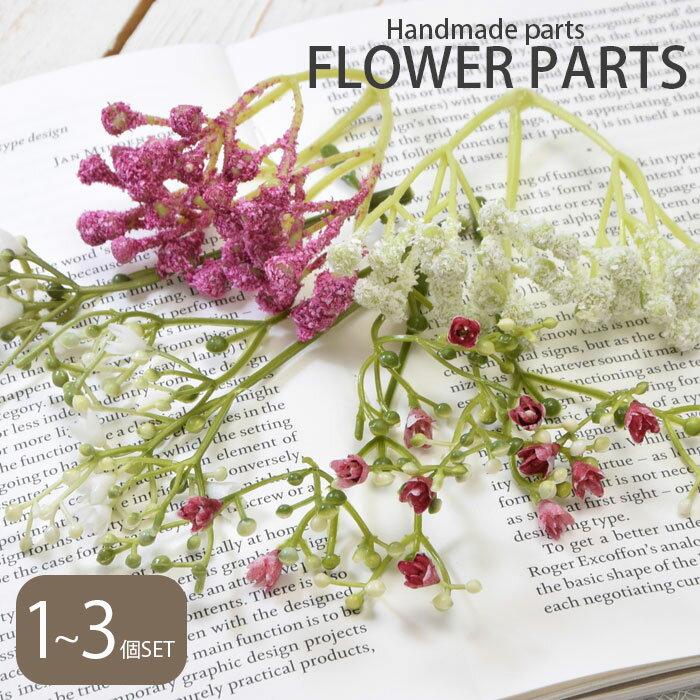 造花 フラワーパーツ フラワー & つぼみ BLAZE