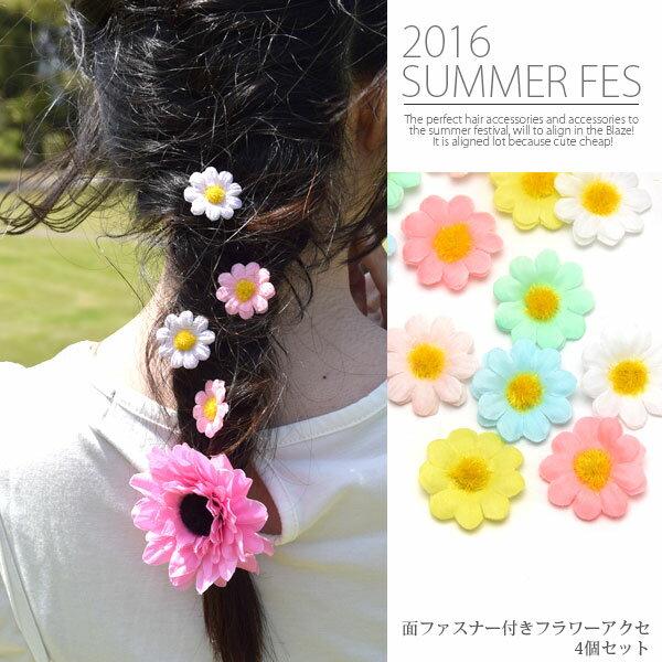 面ファスナー付き フラワー アクセ 4個セット BLAZE ヘアアクセサリー 花 造花 イベント 仮装 浴衣 髪飾り