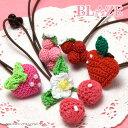 編みパーツ ヘアゴム フルーツ BLAZE ヘアアクセサリー ヘアアクセ 子供 キッズ さくらんぼ ベリー りんご