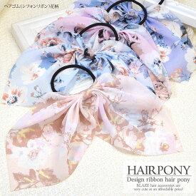 ヘアゴム シフォン リボン 花 柄 BLAZE ヘアアクセサリー