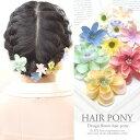 ヘアゴム フラワー セット キュート メール便送料無料 ウェディング 結婚式 浴衣 髪飾り 造花 花