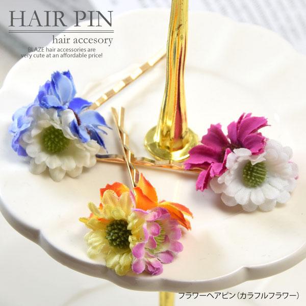 フラワー ヘアピン カラフル フラワー BLAZE ヘアアクセサリー 造花 花 ゴールド 浴衣 髪飾り