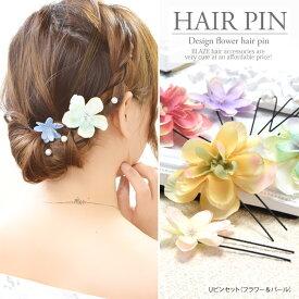Uピン セット フラワー & パール 5本セット BLAZE ヘアアクセサリー 結婚式 ウェディング 浴衣 髪飾り 造花 花