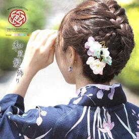髪飾り 浴衣 成人式 フラワー Uピン あじさい BLAZE ヘアピン ヘアアクセサリー 着物 振袖 造花 花 フラワー