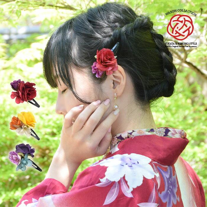 髪飾り 浴衣 フラワー パッチンピン キュート ローズ BLAZE ヘアアクセサリー 着物 振袖 造花 花 結婚式 成人式 キッズ 子供