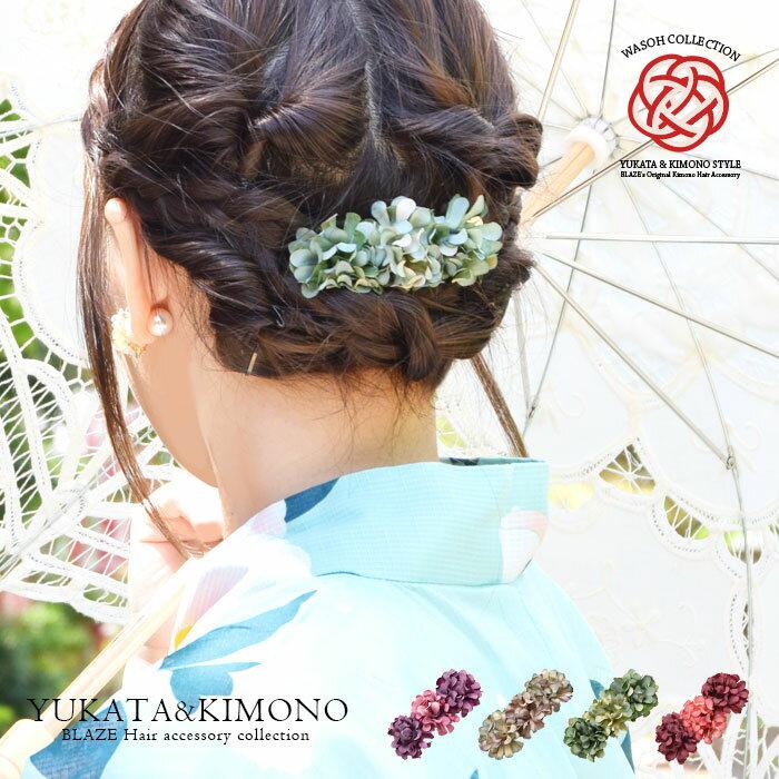 髪飾り 浴衣 フラワー バレッタ ピンポン マム BLAZE ヘアアクセサリー 着物 振袖 造花 花 結婚式 成人式