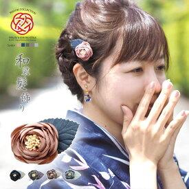髪飾り 浴衣 成人式 ミニ クリップ カップ咲きフラワー BLAZE ヘアアクセサリー 着物 振袖 造花 花 フラワー