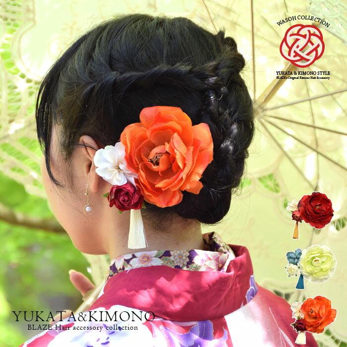 髪飾り 浴衣 成人式 フラワー くちばし クリップ タッセル 付き BLAZE ヘアアクセサリー 着物 振袖 造花 花 結婚式 成人式 大人