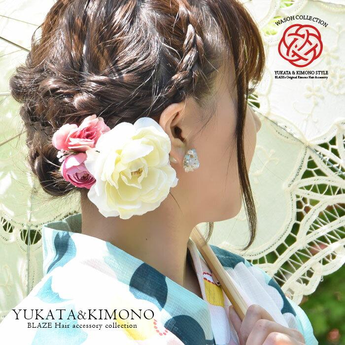 髪飾り 浴衣 成人式 フラワー クリップ & ミニコーム ローズ BLAZE ヘアアクセサリー 着物 振袖 造花 花 結婚式 成人式 大人