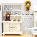 ミニチュア家具 オープンカップボード BLAZE 雑貨 人形 ドール