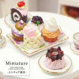 ミニチュア 雑貨 ケーキ セット 4個 セット BLAZE インテリア 雑貨 コレクション 人形 ドール インテリア